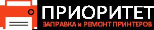 ПРИОРИТЕТ - заправка картриджей и ремонт принтеров в Белгороде